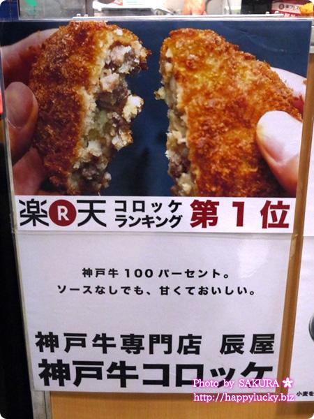 楽天コロッケランキング1位の「神戸牛専門店 辰屋」の神戸牛コロッケ 楽天コロッケランキング1位