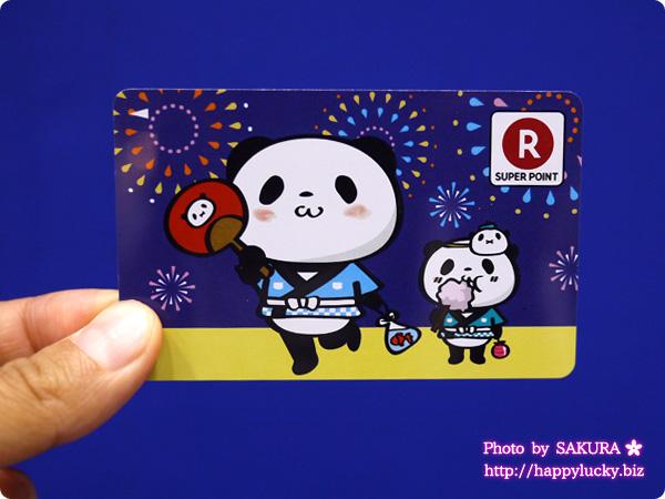 楽フェス2015 来場者限定オリジナルRポイントカード 無料配布