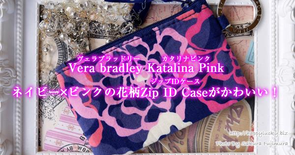 ヴェラブラッドリーKatalina Pinkネイビー×ピンクの花柄Zip ID Caseがかわいい!