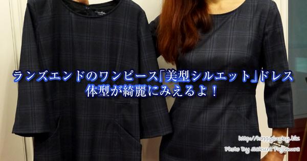 LAND'S END ランズエンドのワンピース「美形シルエット」ドレスは体型が綺麗にみえるよ!