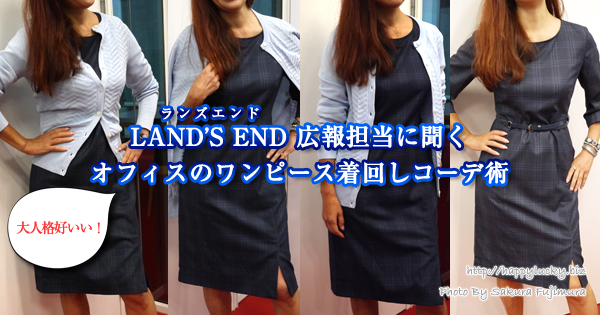 ファッションブランド LAND'S END ランズエンド広報担当に聞くオフィスのワンピース着こなしコーデ術