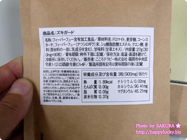 片頭痛対策サプリメント「ズキガード」 成分に薄毛の人に注目のフィーバーフュー(ナツシロギク)が含まれている