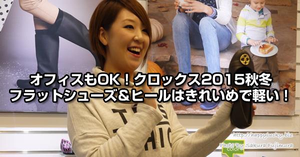 オフィスもOK!クロックス2015秋冬フラットシューズ&ヒールきれいめ軽い!