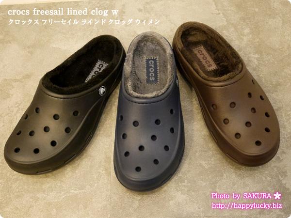 crocs freesail lined clog w クロックス フリーセイル ラインド クロッグ ウィメン 全3種類