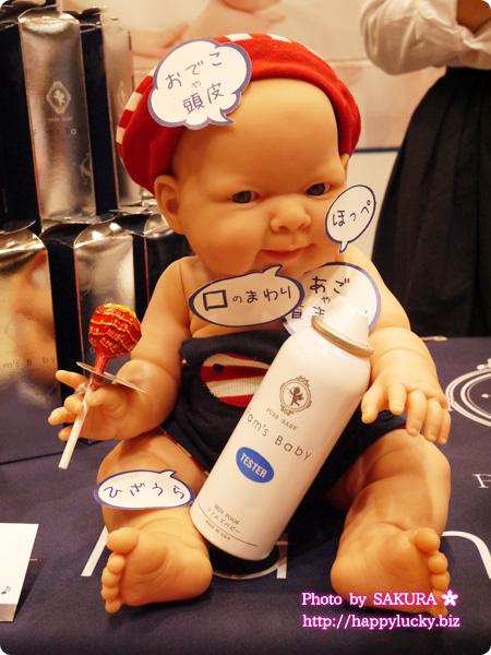 Fam's Baby(ファムズベビー)  赤ちゃんのトラブル肌に