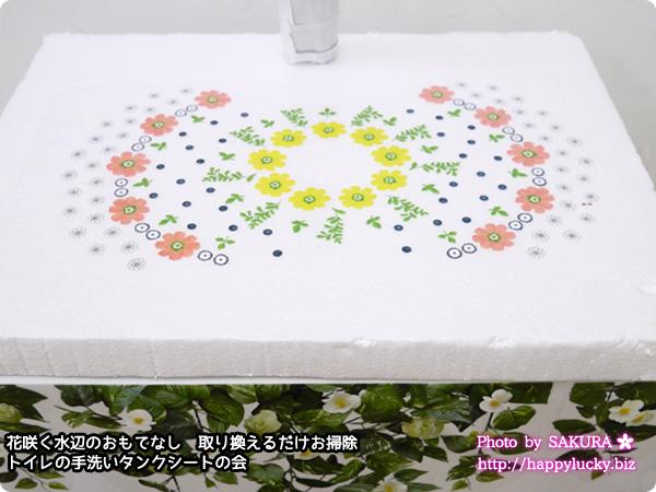 フェリシモ 花咲く水辺のおもてなし 取り換えるだけお掃除 トイレの手洗いタンクシートの会 イメージ