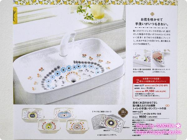 フェリシモ 花咲く水辺のおもてなし 取り換えるだけお掃除 トイレの手洗いタンクシートの会 カタログ