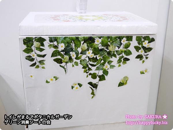 フェリシモ トイレがまるでボタニカルガーデン グリーン消臭シートの会 貼ったイメージ
