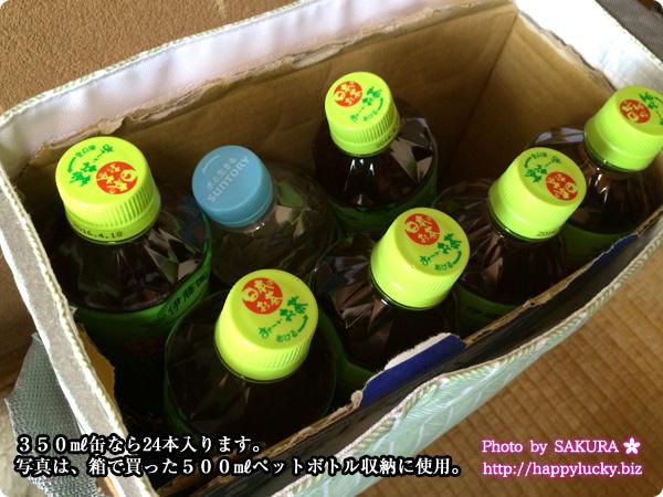 フェリシモ「隠してすっきり ビールケース丸ごとカバーの会」500mlペットボトルを箱ごと収納してみた