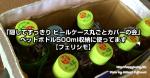 「隠してすっきり ビールケース丸ごとカバーの会」ペットボトル500ml収納に使ってます[フェリシモ]