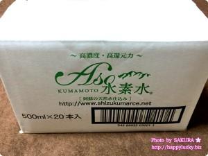 水素含有量3.3以上「ASO水素水」美容成分の高いシリカ&サルフェート入りイメージ