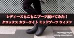 レディースもこもこブーツ履いてみた!クロックス カラーライト ミッドブーツ ウィメン