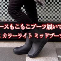 レディースもこもこブーツ履いてみた!crocs ColorLite mid boot w クロックス カラーライト ミッドブーツ ウィメン
