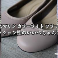 クロックスのマリン カラーライト フラット ウィメン軽量でクッション性のいいぺちゃんこ靴愛用中