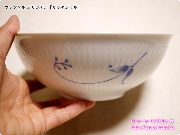 ファンケルオリジナル「花の食器シリーズ」サラダボウル 横の絵柄