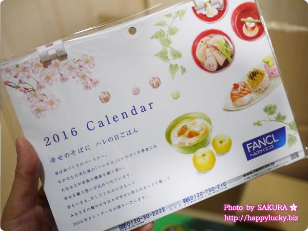 2016年「ファンケルカレンダー」
