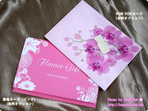 日比谷花壇 オプションのメッセージカード 通年通してあるカード
