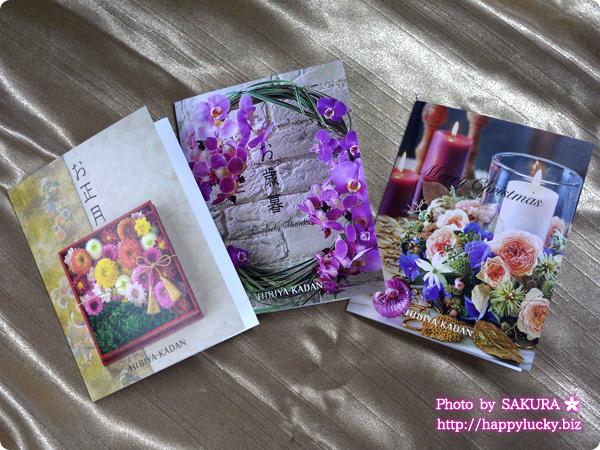 日比谷花壇 オプションのメッセージカード 季節限定の無料のメッセージカード