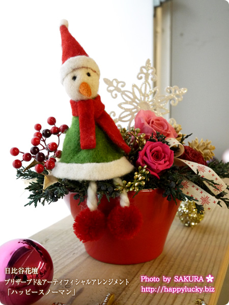 日比谷花壇 クリスマス2015 プリザーブド&アーティフィシャルアレンジメント「ハッピースノーマン」 全体