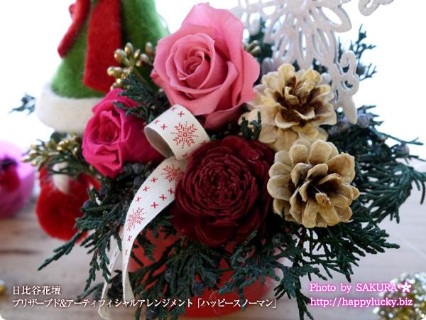 日比谷花壇 クリスマス2015 プリザーブド&アーティフィシャルアレンジメント「ハッピースノーマン」 お花のアップ