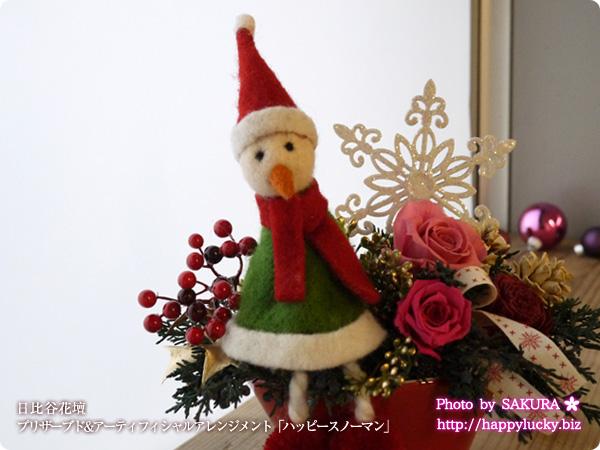 日比谷花壇 クリスマス2015 プリザーブド&アーティフィシャルアレンジメント「ハッピースノーマン」 スノーマンのアップ