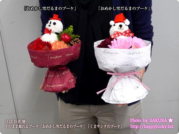 日比谷花壇 クリスマス2015 そのまま飾れるブーケ「くまサンタのブーケ」と「おめかし雪だるまのブーケ」のサイズ感