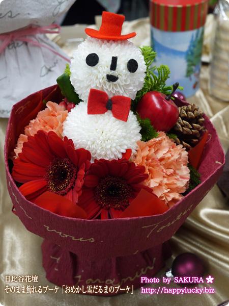 日比谷花壇 クリスマス2015 そのまま飾れるブーケ「おめかし雪だるまのブーケ」 全体