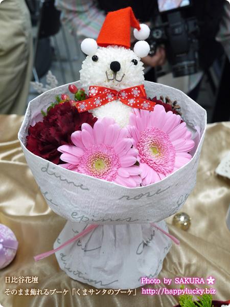 日比谷花壇 クリスマス2015 そのまま飾れるブーケ「くまサンタのブーケ」 全体