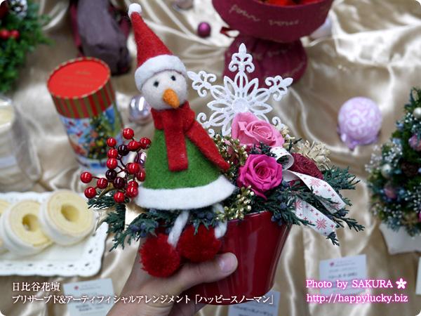 日比谷花壇 クリスマス2015 プリザーブド&アーティフィシャルアレンジメント「ハッピースノーマン」 飾りやすい小ぶりなサイズ感