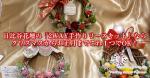 日比谷花壇「2WAY手作りリースキット」なら クリスマスからお正月までこれ1つでOK!