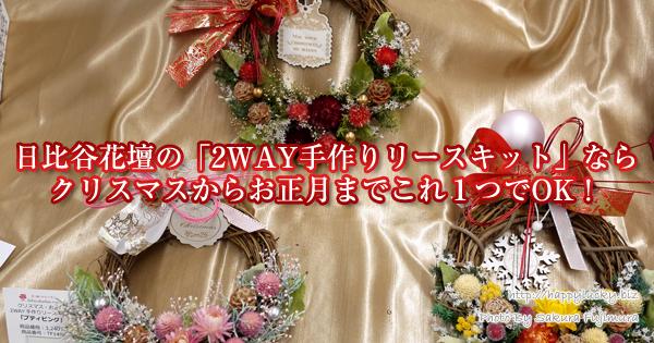 日比谷花壇の「2WAY手作りリースキット」なら クリスマスからお正月までこれ1つでOK!