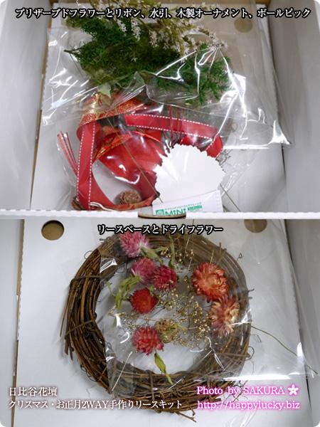 日比谷花壇 クリスマス・お正月2WAY手作りリースキット お届け内容
