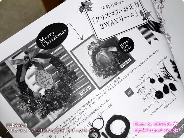 日比谷花壇 クリスマス・お正月2WAY手作りリースキット 誰でも簡単にできる作り方マニュアル