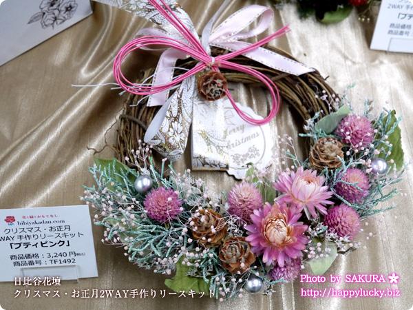 日比谷花壇 クリスマス・お正月2WAY手作りリースキット「プティレッド」 飾り付け全部