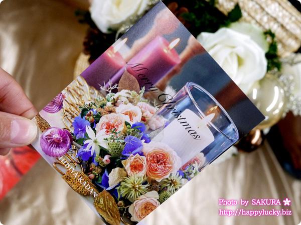 日比谷花壇 無料オプション クリスマスメッセージカード