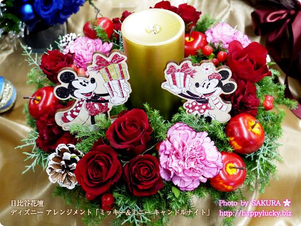 日比谷花壇2015 ディズニー アレンジメント「ミッキー&ミニー キャンドルナイト」 全体