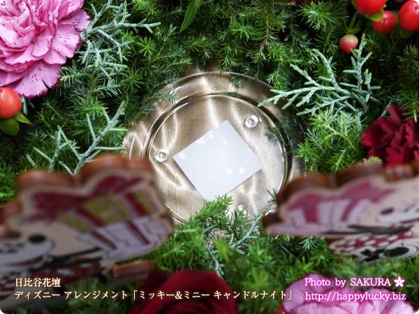 日比谷花壇2015 ディズニー アレンジメント「ミッキー&ミニー キャンドルナイト」 中央のキャンドルは取り外せる