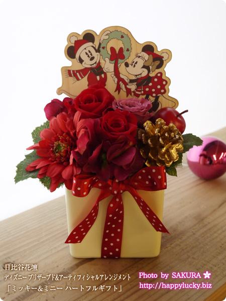 日比谷花壇2015 クリスマスの花 ディズニー プリザーブド&アーティフィシャルアレンジメント「ミッキー&ミニー ハートフルギフト」 全体