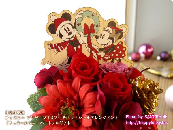 日比谷花壇2015 クリスマスの花 ディズニー プリザーブド&アーティフィシャルアレンジメント「ミッキー&ミニー ハートフルギフト」 ウッドピックと花のアップ