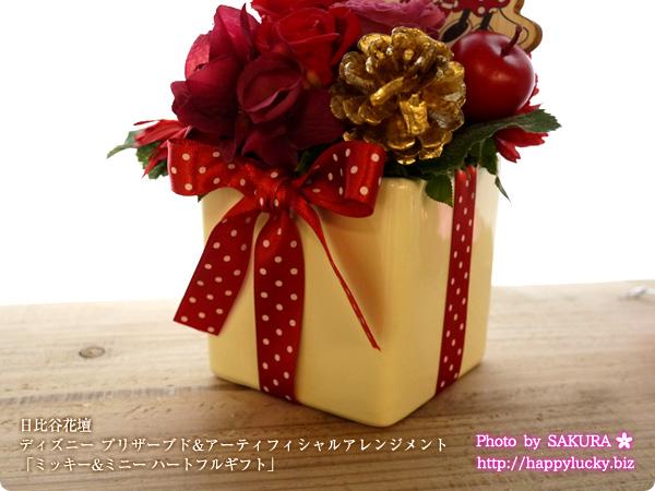 日比谷花壇2015 クリスマスの花 ディズニー プリザーブド&アーティフィシャルアレンジメント「ミッキー&ミニー ハートフルギフト」 リボンはミニーをイメージしたドット柄