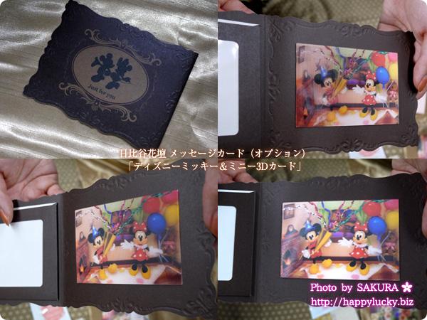日比谷花壇 オプションのメッセージカード ディズニーミッキー&ミニー3Dカード