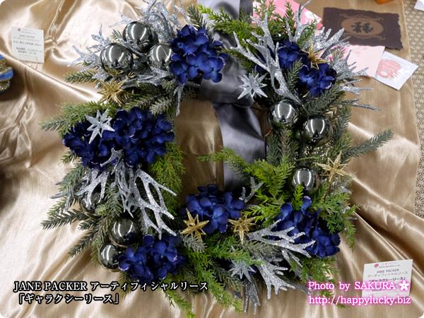 日比谷花壇 JANE PACKER クリスマスアレンジメント アーティフィシャルリース「ギャラクシーリース」 全体