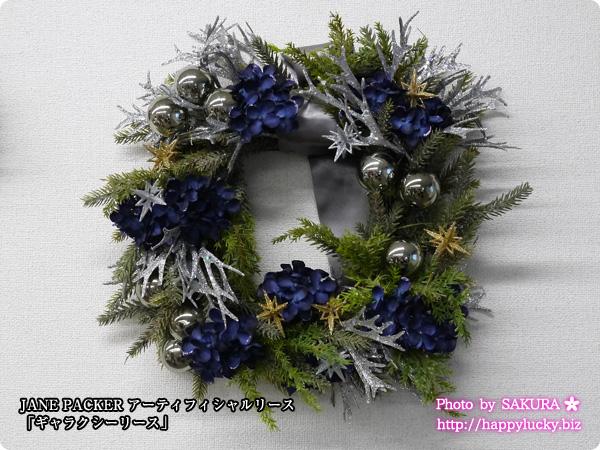 日比谷花壇 JANE PACKER クリスマスアレンジメント アーティフィシャルリース「ギャラクシーリース」 壁に飾ってみたところ