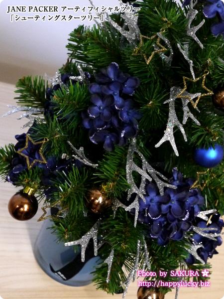 日比谷花壇 JANE PACKER クリスマスアレンジメント アーティフィシャルツリー「シューティングスターツリー」 ツリーの飾りアップ