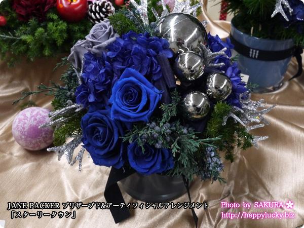 日比谷花壇 クリスマス JANE PACKER プリザーブド&アーティフィシャルアレンジメント「スターリータウン」 青いバラとシルバーの上品な飾り