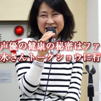講談師で声優の健康の秘密はファイテン!一龍斎春水さんトークショウに行ってきた