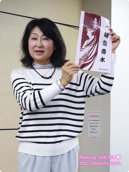 ファイテン スペシャルセミナー 一龍斎春水さんトークショウ 松本零士さんイラストのクリアファイルと共に