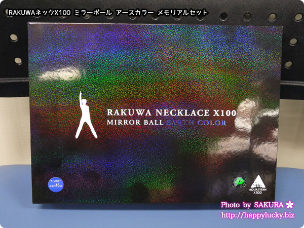 RAKUWAネックX100 ミラーボール アースカラー メモリアルセット 外箱も光り輝く