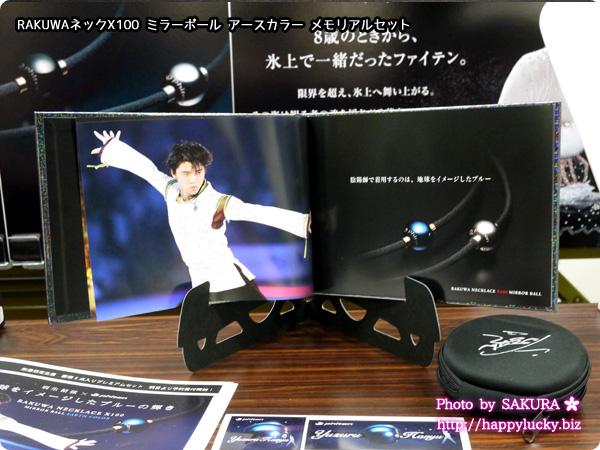 羽生結弦選手着用 RAKUWAネックX100 ミラーボール アースカラー メモリアルセット プレミアムカタログ
