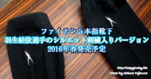 ファイテン5本指靴下に羽生結弦選手のシルエット刺繍入りバージョンが2016年春発売予定